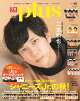 TVガイドPLUS(VOL.40(2020 AUT)