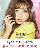【楽天ブックス限定先着特典】Symphony (Type-A CD+DVD) (A4クリアファイル付き)