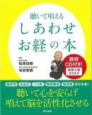 【バーゲン本】聴いて唱えるしあわせお経の本 読経CD付き!