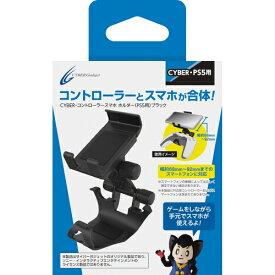 CYBER ・ コントローラースマホホルダー ( PS5 用) ブラック