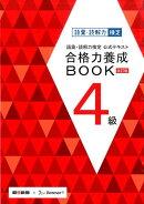 語彙・読解力検定公式テキスト合格力養成BOOK(4級)改訂版