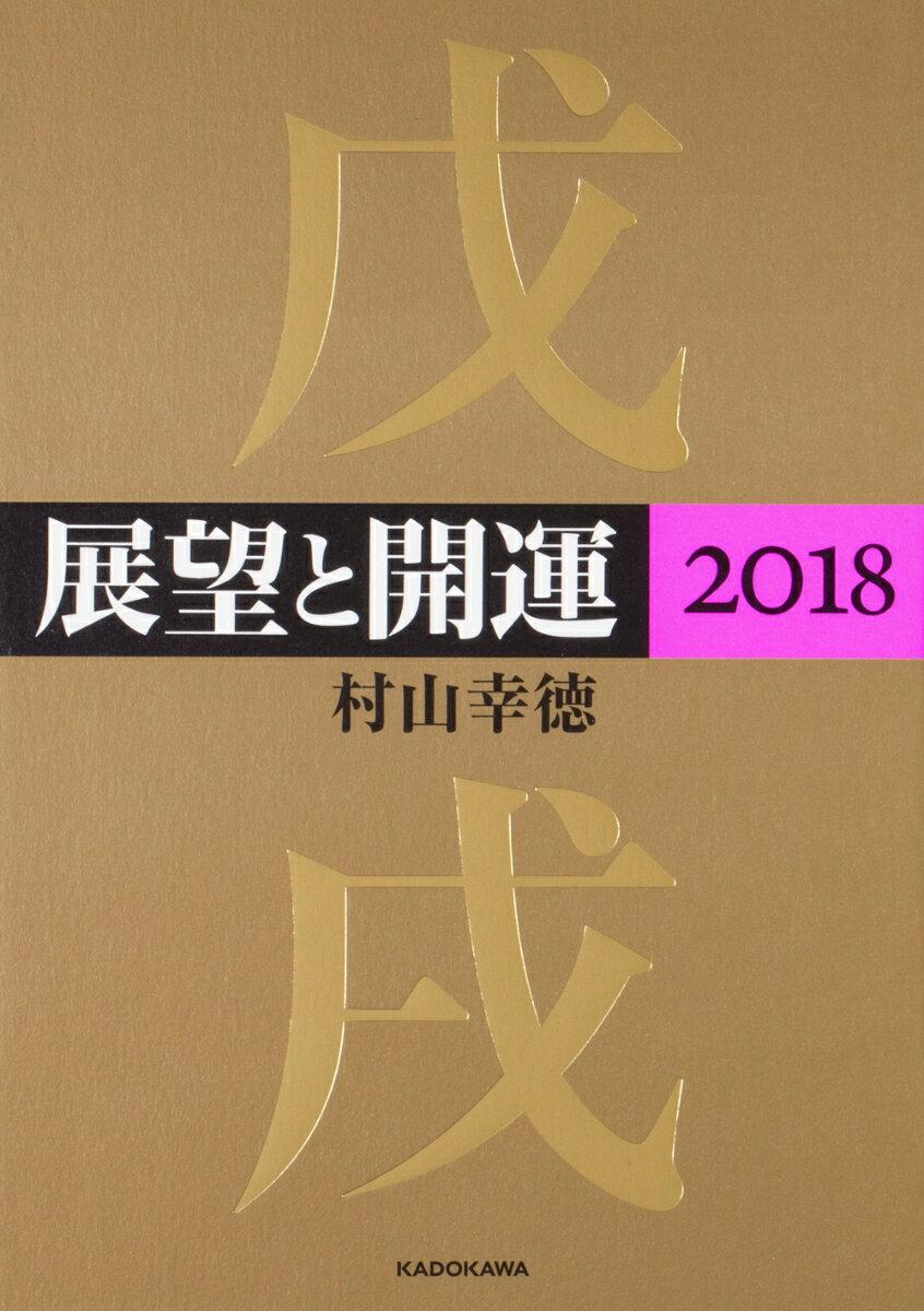 展望と開運2018 [ 村山 幸徳 ]
