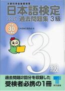 日本語検定公式過去問題集3級