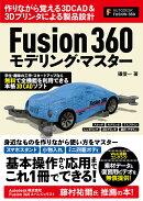 Fusion 360モデリング・マスター
