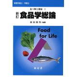 食品学総論新訂 (食べ物と健康)