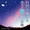 自然治療力を高める眠りの音楽〜セロトニンスリープ〜