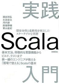 実践Scala入門 [ 瀬良和弘 ]