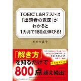 TOEIC(R) L&Rテストは「出題者の意図」がわかると1ヵ月で180点伸びる