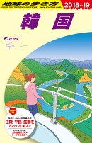 D12 地球の歩き方 韓国 2018〜2019
