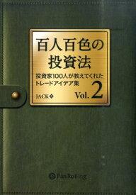 百人百色の投資法(Vol.2) 投資家100人が教えてくれたトレードアイデア集 (Modern alchemists series) [ JACK ]