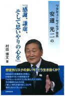 ワタキューセイモア会長安道光二の「感謝、謙虚、そして思いやりの心を』