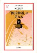 『源氏物語』の男たち(下)