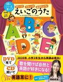 きいて!うたって!おぼえよう!えいごのうた「DVD+CD」2枚つき (頭のいい子を育てる)