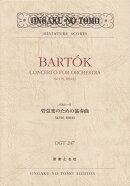 バルトーク/管弦楽のための協奏曲Sz.116,BB123