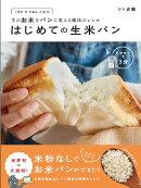 生のお米をパンに変える魔法のレシピ はじめての生米パン