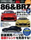 トヨタ86&スバルBRZ(no.8)