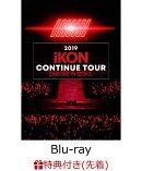 【先着特典】2019 iKON CONTINUE TOUR ENCORE IN SEOUL(初回生産限定盤)(スマプラ対応)(B3サイズポスター付き)【Blu…