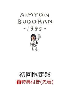 【先着特典】AIMYON BUDOKAN -1995-(初回限定盤)(クリアファイル付き) [ あいみょん ]