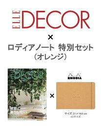 【楽天ブックス限定】ELLE DECOR (エル・デコ) 2020年06月号 × ロディアノート(オレンジ)特別セット