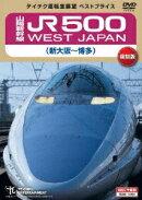 山陽新幹線 JR500 WEST JAPAN 新大阪〜博多