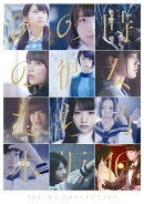 ALL MV COLLECTION〜あの時の彼女たち〜(表題盤)【Blu-ray】