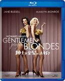 紳士は金髪がお好き【Blu-ray】
