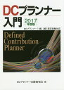 DCプランナー入門(2017年度版) DCプランナー(1級、2級)認定試験対応 [ DCプランナー実務研究会 ]