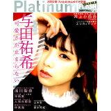 Platinum FLASH(Vol.7) 乃木坂46与田祐希可愛さが止まらない (光文社ブックス)