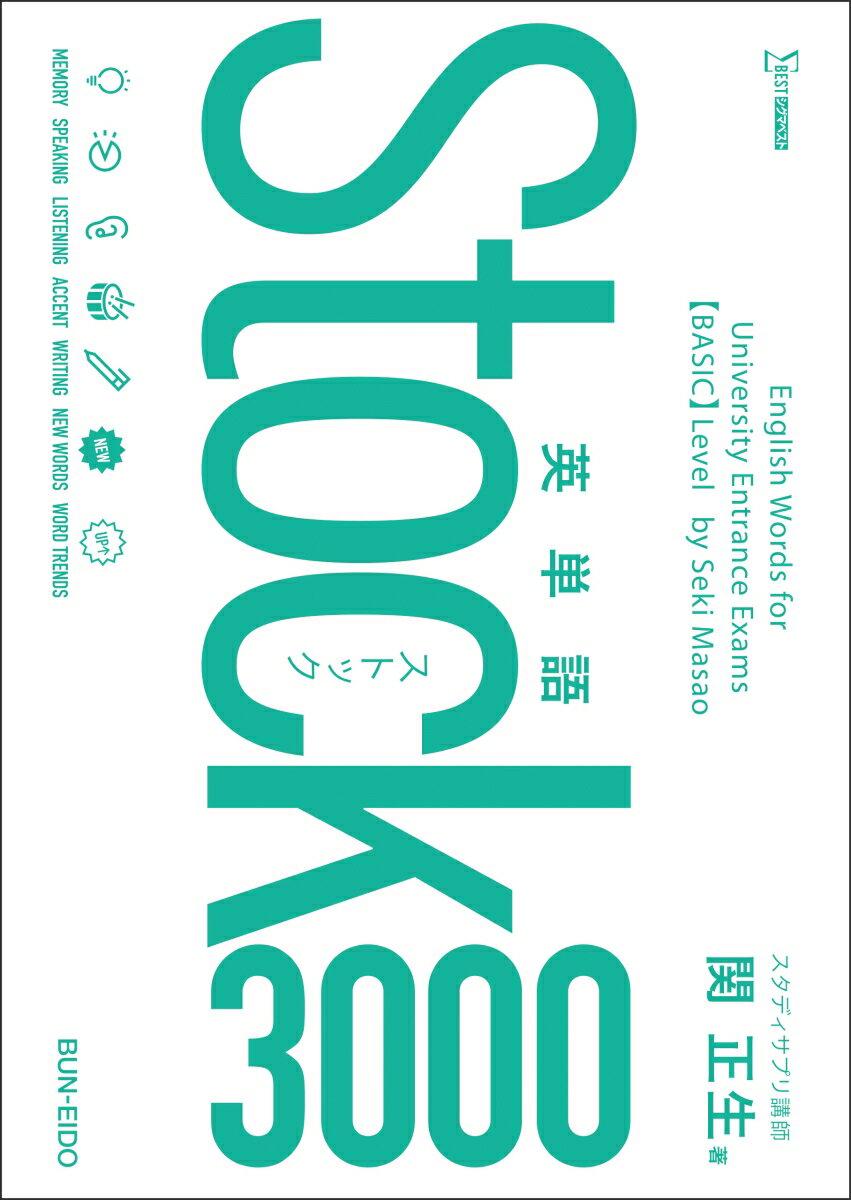 英単語Stock3000 (英単語Stock) [ 関 正生 ]