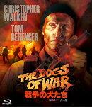 戦争の犬たち -HDリマスター版ー【Blu-ray】