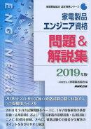 家電製品エンジニア資格問題&解説集(2019年版)
