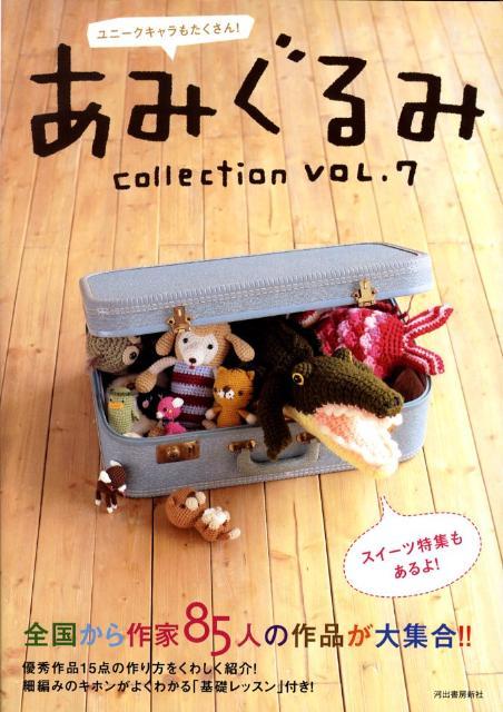 あみぐるみcollection(vol.7) 全国から作家85人の作品が大集合!!
