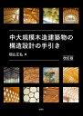 中大規模木造建築物の構造設計の手引き 改訂版 [ 稲山 正弘 ]