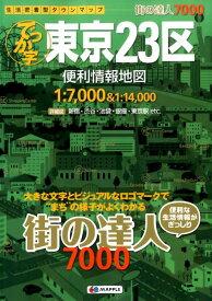 でっか字東京23区便利情報地図3版 (街の達人7000)