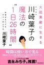"""川崎葉子の魔法の""""1日26時間"""" [ 川崎葉子 ]"""