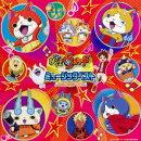 妖怪ウォッチ ミュージックベスト セカンド・シーズン (CD+DVD)