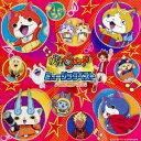 妖怪ウォッチ ミュージックベスト セカンド・シーズン (CD+DVD) [ (キッズ) ]