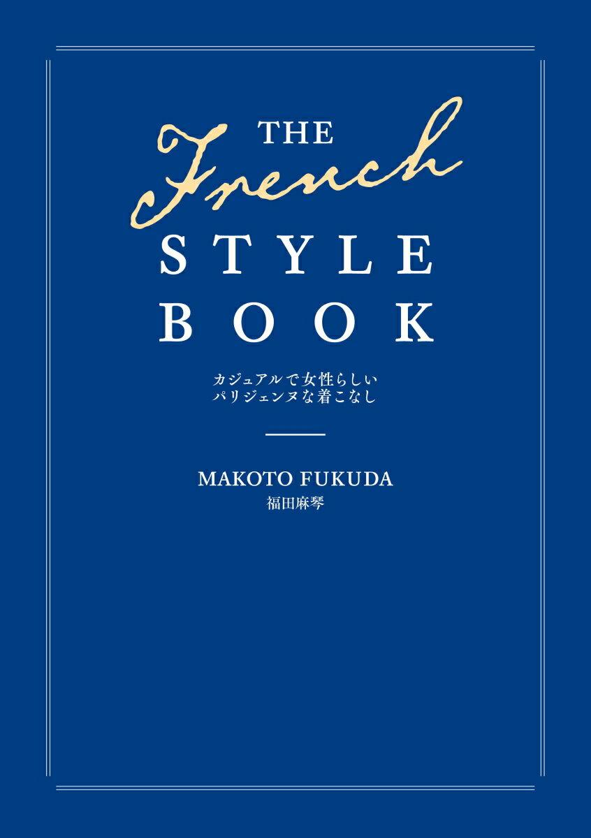 THE FRENCH STYLE BOOK カジュアルで女性らしいパリジェンヌな着こなし [ 福田 麻琴 ]