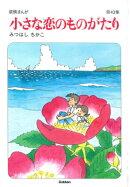 小さな恋のものがたり(第43集)