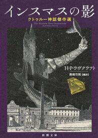 インスマスの影 クトゥルー神話傑作選 (新潮文庫) [ H・P・ラヴクラフト ]