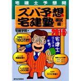 ズバ予想宅建塾模試編(2016年版) (QP books)