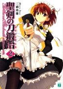 聖剣の刀鍛冶(#2)