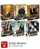 【セット組】BONES -骨は語るー シーズン1〜6セット