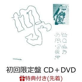 【先着特典】ms (初回限定盤 CD+DVD)(ステッカー) [ 鈴木真海子 ]