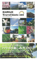 【バーゲン本】HAWAII Travel hints 100