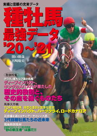 種牡馬最強データ'20〜'21 [ 関口 隆哉 ]