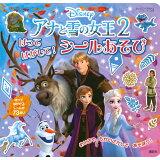 Disneyアナと雪の女王2 はってはがして!シールあそび (ディズニーブックス ディズニーシール絵本)