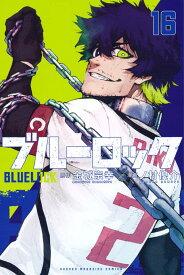 ブルーロック(16) (講談社コミックス) [ 金城 宗幸 ]