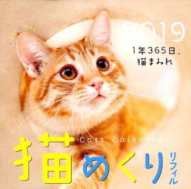 猫めくりカレンダー(リフィル版)(2019) ([カレンダー])