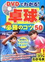DVDでわかる!卓球必勝のコツ50 (コツがわかる本) [ 伊藤誠 ]